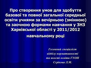 Головний спеціаліст  відділу нормативності  та якості освіти ГУОН  Сєрікова Л.М.