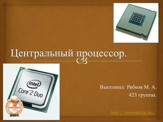 Центральный процессор.