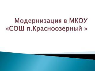 Модернизация в МКОУ «СОШ  п.Красноозерный  »