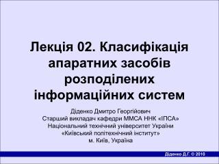 Лекція 02. Класифікація апаратних засобів розподілених інформаційних систем