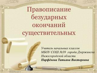 Учитель начальных классов  МБОУ СОШ №39  города Дзержинска  Нижегородской области