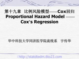 第十九章  比例风险模型 —— Cox 回归 Proportional Hazard Model  —— Cox ' s Regression