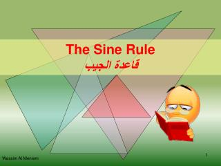 The Sine Rule قاعدة الجيب
