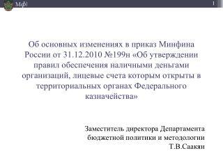 Заместитель директора Департамента бюджетной политики и методологии Т.В.Саакян