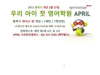 APRIL 서초반포캠퍼스  : 02) 537-4105  ( 예약필수 )