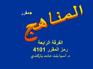 الفرقة الرابعة رمز المقرر 4101 د. آسيا بنت حامد  ياركندي