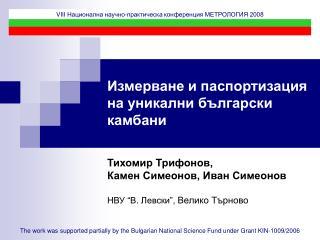 Измерване и паспортизация на уникални български камбани
