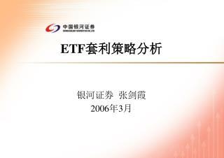 ETF 套利策略分析