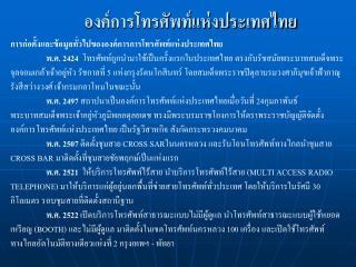 องค์การโทรศัพท์แห่งประเทศไทย