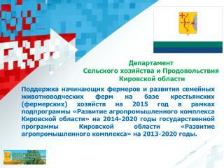 Департамент  Сельского хозяйства и Продовольствия  Кировской области