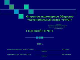 Открытое акционерное Общество                            «Автомобильный завод «УРАЛ»