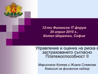 12-ти Финансов  IT  форум 20 април 2010 г.,  Хотел Шератон, София