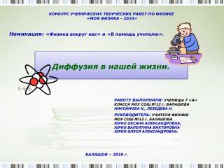КОНКУРС УЧЕНИЧЕСКИХ ТВОРЧЕСКИХ РАБОТ ПО ФИЗИКЕ  «МОЯ ФИЗИКА - 2010»