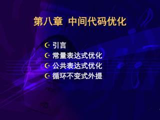 第八章 中间代码优化