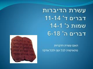 עשרת הדיברות  דברים ד' 11-14 שמות  כ' 14-1 דברים ה'  6-18