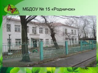 МБДОУ № 15 «Родничок»