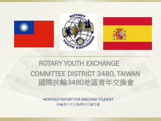 ROTARY YOUTH EXCHANGE          COMMTTEE DISTRICT 3480, TAIWAN          國際扶輪 3480 地區青年交換會