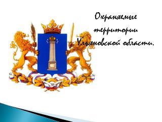 Охраняемые территории Ульяновской области.