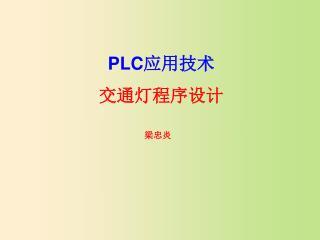 PLC 应用技术 交通灯程序设计