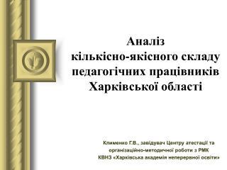 Аналіз кількісно-якісного складу педагогічних працівників Харківської області