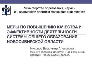 Министерство образования, науки и  инновационной политики Новосибирской области
