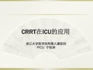 CRRT 在 ICU 的应用