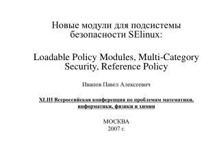 Новые модули для подсистемы безопасности SElinux: