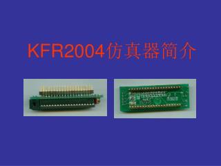 KFR2004 仿真器简介