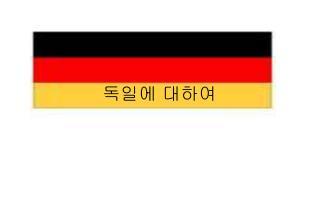 독일에 대하여