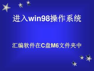 进入 win98 操作系统 汇编软件在 C 盘 M6 文件夹中