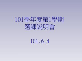 101 學年度第 1 學期 選課說明會 101.6.4