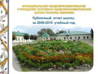 Публичный  отчет школы  за 2009-2010  учебный год