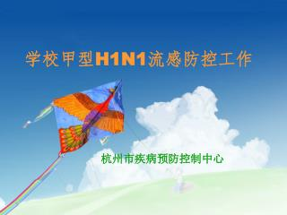 学校甲型 H1N1 流感防控工作