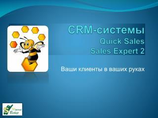 CRM- системы Quick Sales Sales Expert 2