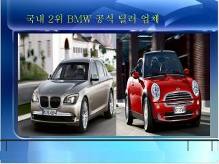 국내  2 위  BMW  공식 딜러 업체