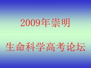 2009 年崇明 生命科学高考论坛