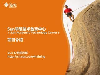 Sun 学院技术教育中心 ( Sun Academic Technology Center ) 项目介绍
