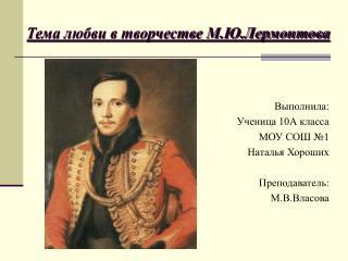 Тема любви в творчестве М.Ю.Лермонтова