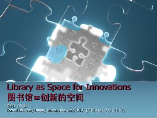 Library as Space for Innovations  图书馆=创新的空间
