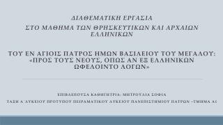 Διαθεματικη εργαΣια ΣΤΟ ΜΑΘΗΜΑ ΤΩΝ  ΘρηΣκευτικΩΝ  και αρχαιΩΝ ελληνικΩΝ