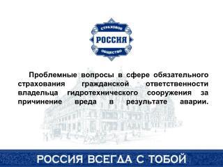 увеличены страховые суммы до  6,5 млрд.  рублей;