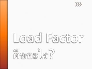 Load Factor คืออะไร ?