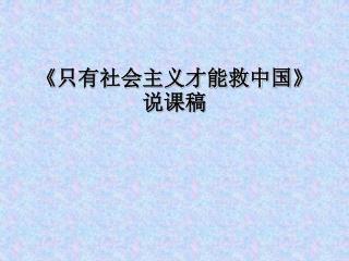 《 只有社会主义才能救中国 》 说课稿