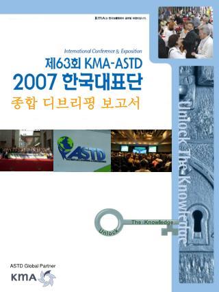 ASTD Global Partner