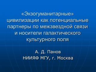 А. Д. Панов НИИЯФ МГУ, г. Москва