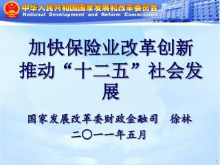 """加快保险业改革创新 推动 """" 十二五 """" 社会发展"""