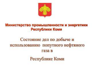 Министерство промышленности и энергетики Республики Коми
