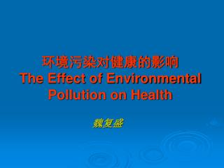 环境污染对健康的影响 The Effect of Environmental Pollution on Health