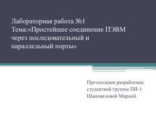 Презентация разработана: студенткой группы ПИ-1 Шаповаловой Марией.