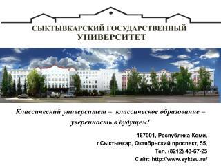 Классический университет –  классическое образование –  уверенность в будущем!
